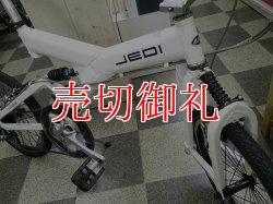画像2: 〔中古自転車〕LOUIS GARNEAU JEDI ルイガノ ジェダイ 20インチ 折りたたみ 7段変速 アルミフレーム フルサスペンション ホワイト