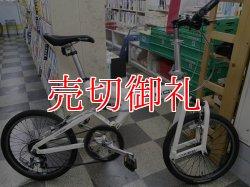 画像1: 〔中古自転車〕LOUIS GARNEAU JEDI ルイガノ ジェダイ 20インチ 折りたたみ 7段変速 アルミフレーム フルサスペンション ホワイト