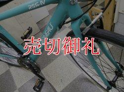 画像2: 〔中古自転車〕LOUIS GARNEAU RSR4 ルイガノ クロスバイク 700×28c 3×8段変速 アルミフレーム Vブレーキ ライトグリーン