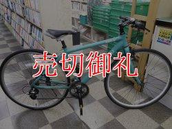 画像1: 〔中古自転車〕LOUIS GARNEAU RSR4 ルイガノ クロスバイク 700×28c 3×8段変速 アルミフレーム Vブレーキ ライトグリーン