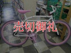 画像1: 〔中古自転車〕ピストバイク 700×23C シングル又は固定 ホワイト×ピンク