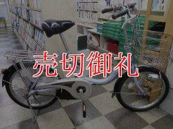 画像1: 〔中古自転車〕YAMAHA PAS ヤマハ パス 電動アシスト自転車 20ンチ 内装3段変速 アルミフレーム 大型ステンレスカゴ BAA自転車安全基準適合 青系