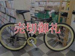 画像1: 〔中古自転車〕クロスバイク 700×28C 外装7段変速 Vブレーキ ブラック×イエロー