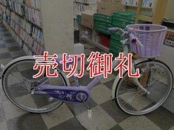 画像1: 〔中古自転車〕ブリヂストン ジュニアサイクル 24インチ シングル リモートレバーライト BAA自転車安全基準適合 状態良好 パープル×ホワイト