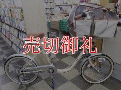 画像1: 〔中古自転車〕マルイシ ふらっか〜ずペット ペット乗せ自転車 20インチ 内装3段変速 オートライト 前輪オートロック ローラーブレーキ BAA自転車安全基準適合 ベージュ