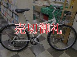 画像1: 〔中古自転車〕LOUIS GARNEAU ルイガノ TR2 クロスバイク 26インチ 7段変速 アルミフレーム 前カゴ付 ホワイト
