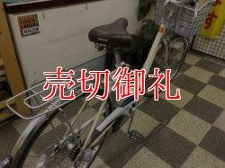 画像4: 〔中古自転車〕パナソニック ALFIT vivi 電動アシスト自転車 リチウムイオン 26ンチ 内装3段変速 アルミフレーム BAA自転車安全基準適合 アイボリー