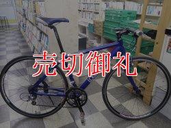 画像1: 〔中古自転車〕LOUIS GARNEAU ルイガノ RSR4 クロスバイク フラットバーロードバイク 700×23c 3×8段変速 アルミフレーム Vブレーキ ブルー