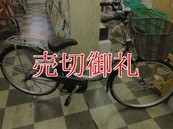 画像1: 〔中古自転車〕ヤマハ PAS パス ナチュラ 電動アシスト自転車 リチウムイオン 26ンチ 内装3段変速 アルミフレーム ハンドルロック BAA自転車安全基準適合 状態良好 シルバー