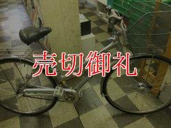 画像1: 〔中古自転車〕ブリヂストン シティサイクル 27インチ 内装3段変速 LEDオートライト ハンドルロック シルバー