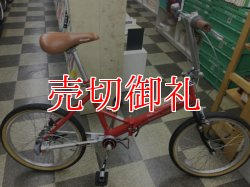 画像1: 〔中古自転車〕マルイシ Hot News compact ホットニューコンパクト シャフトドライブ 折りたたみ自転車 20インチ 内装3段変速 アルミフレーム レッド