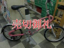 画像1: 〔中古自転車〕GIANT CLIP  ジャイアント クリップ 折りたたみ自転車 20インチ 外装8段変速 軽量アルミフレーム ピンク