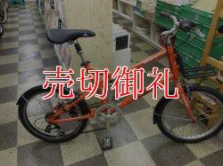 画像1: 〔中古自転車〕LOUIS GARNEAU ルイガノ MV.1 ミニベロ 20インチ 7段変速 アルミフレーム Vブレーキ  オレンジ