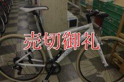 画像1: 〔中古自転車〕LOUIS GARNEAU CHASSE ルイガノ シャッセ クロスバイク 700×28c 3×8段変速 アルミフレーム Vブレーキ ホワイト