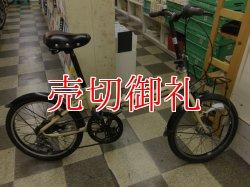 画像1: 〔中古自転車〕パナソニック ビーンハウス 折りたたみ自転車 20インチ 外装6段変速 軽量アルミフレーム LEDオートライト BAA自転車安全基準適合 アイボリー