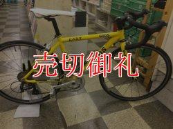 画像1: 〔中古自転車〕GIOS ジオス EASY DROP(イージードロップ) 本格派キッズロードバイク 24×1インチ 2×8段変速 イエロー