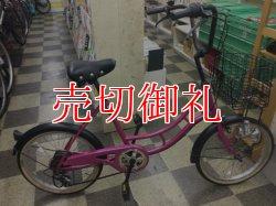 画像1: 〔中古自転車〕ミニベロ 小径車 20インチ 6段変速 ピンク