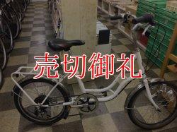 画像1: 〔中古自転車〕ROVER ローバー ミニベロ 小径車 20インチ 外装6段変速 ホワイト