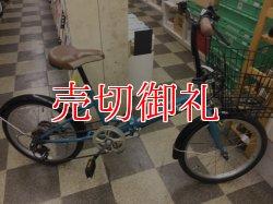 画像1: 〔中古自転車〕折りたたみ自転車 20インチ 外装6段変速 青系