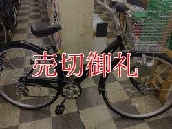 画像1: 〔中古自転車〕シティサイクル 27インチ 外装6段変速 ブラック