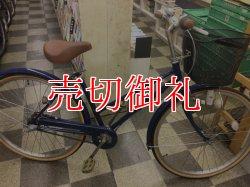 画像1: 〔中古自転車〕シティサイクル 26インチ 内装3段変速 ローラーブレーキ ブルー
