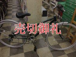 画像1: 〔中古自転車〕シティクロス 700×32C 外装6段変速 Vブレーキ グリーン