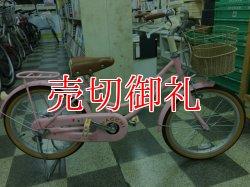 画像1: 〔中古自転車〕ブリヂストン キッズサイクル 子供用自転車 18インチ シングル BAA自転車安全基準適合 ピンク