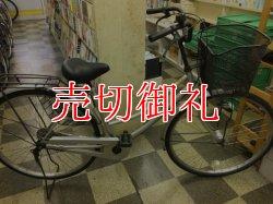 画像1: 〔中古自転車〕シティサイクル ママチャリ 27インチ シングル LEDオートライト シルバー