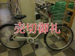 画像1: 〔中古自転車〕良品計画(無印良品) シティサイクル 26インチ 内装3段変速 オートライト 大型ステンレスカゴ ベージュ×マットブラック