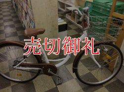画像1: 〔中古自転車〕シティサイクル ママチャリ 26インチ シングル ホワイト×ブラウン