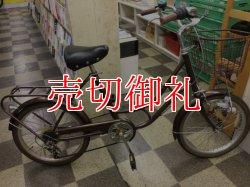 画像1: 〔中古自転車〕ミニベロ 小径車 20インチ 外装6段変速 LEDライト ローラーブレーキ ブラウン
