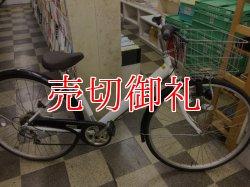 画像1: 〔中古自転車〕シティサイクル 27インチ 外装6段変速 ホワイト