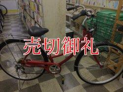 画像1: 〔中古自転車〕シティサイクル 27インチ 外装6段変速 LEDオートライト ローラーブレーキ レッド