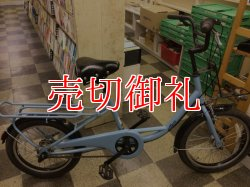 画像1: 〔中古自転車〕ブリヂストン JOSIS Wgn ジョシスワゴン ミニベロ 小径車 20×18インチ 内装3段変速 LEDオートライト ローラーブレーキ BAA自転車安全基準適合 ライトブルー