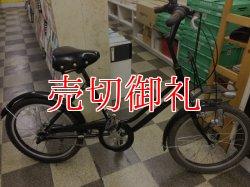 画像1: 〔中古自転車〕ブリヂストン VEGAS(ベガス) ミニベロ 小径車 20インチ 内装3段変速 リモートレバーLEDライト ローラーブレーキ BAA自転車安全基準適合 ブラック