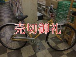画像1: 〔中古自転車〕ブリヂストン 26インチ シングル リモートレバーライト 大型ステンレスカゴ BAA自転車安全基準適合 イエロー