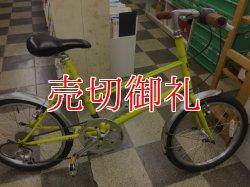 画像1: 〔中古自転車〕BRUNO ブルーノ ミニベロ 小径車 20インチ 外装8段変速 ライトグリーン