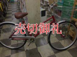 画像1: 〔中古自転車〕シティサイクル 26インチ 内装3段変速 LEDオートライト ローラーブレーキ レッド