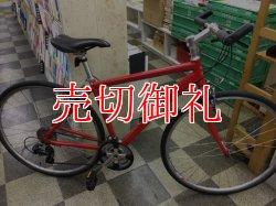 画像1: 〔中古自転車〕カルチャーバイク ロードバイク 700×28C 3×8段変速 アルミフレーム レッド