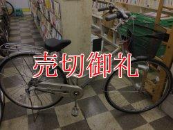 画像1: 〔中古自転車〕シティサイクル ママチャリ 27インチ 内装3段変速 LEDオートライト シルバー