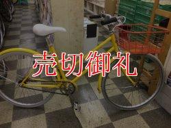 画像1: 〔中古自転車〕tokyobike トーキョーバイク シティクルーザー 26×1.15 シングル リアコースターブレーキ イエロー