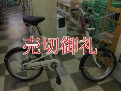 画像1: 〔中古自転車〕良品計画(無印良品) ミニベロ 小径車 20インチ 内装3段変速 ベージュ×マットブラック