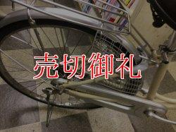 画像3: 〔中古自転車〕ブリヂストン シティサイクル ママチャリ 26インチ シングル リモートレバーライト 軽量アルミフレーム 前後同時ロック リングロック付きカギ3本 BAA自転車安全基準適合 アイボリー