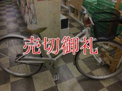 画像1: 〔中古自転車〕シティサイクル 26インチ シングル オートライト ホワイト