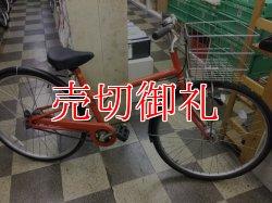 画像1: 〔中古自転車〕良品計画(無印良品) シティサイクル 26インチ シングル LEDオートライト 大型ステンレスカゴ オレンジ