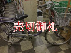 画像1: 〔中古自転車〕サイモト シティサイクル ママチャリ 24インチ 内装3段変速 LEDオートライト ローラーブレーキ BAA自転車安全基準適合 パープル