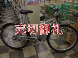 画像1: 〔中古自転車〕良品計画(無印良品) マウンテンバイク風 26インチ 内装3変速 軽量アルミフレーム Vブレーキ ステンレスカゴ グッドデザイン シルバー