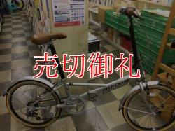 画像1: 〔中古自転車〕折りたたみ自転車 20インチ 外装6段変速 ノーパンクタイヤ 状態良好 シルバー