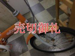 画像2: 〔中古自転車〕折りたたみ自転車 20インチ シングル オレンジ