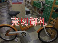 画像1: 〔中古自転車〕折りたたみ自転車 20インチ シングル オレンジ
